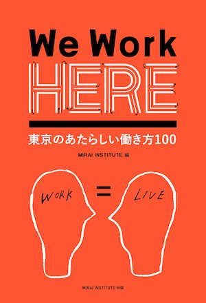 we-work-here